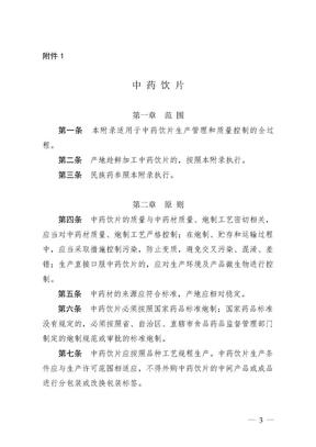 GMP-附录(中药饮片、取样).doc