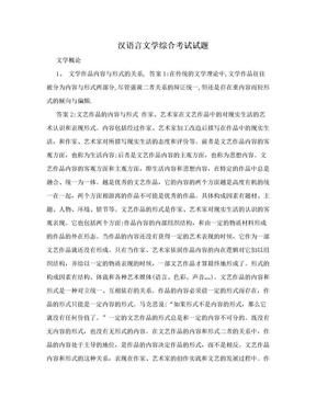 汉语言文学综合考试试题.doc