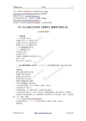 2012年上海会计证考试《电算化》精编学习笔记(全).doc