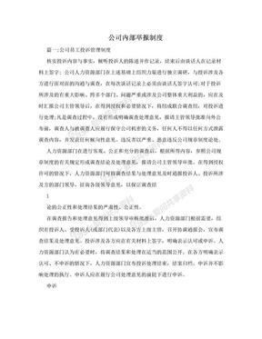 公司内部举报制度.doc