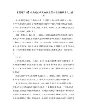 【精选资料】中央党史研究室副主任李忠杰解读十八大报告.doc
