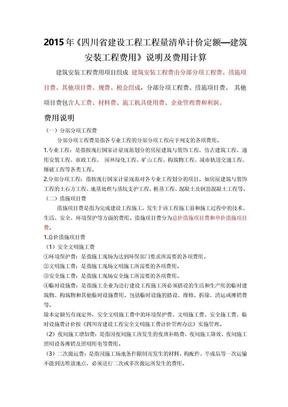 《四川省建设工程工程量清单计价定额—建筑安装工程费用》说明及费用计算.doc