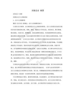 宾馆会计 核算.doc
