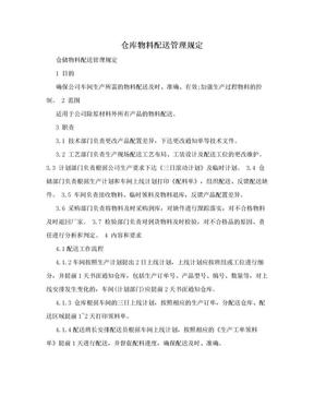 仓库物料配送管理规定.doc