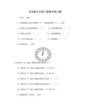 青岛版五年级旋转平移练习题.doc