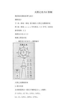天塔之光PLC控制.doc