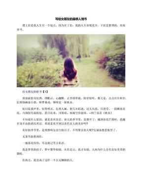 写给女朋友的最感人情书.docx
