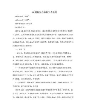 XX银行案件防控工作总结.doc