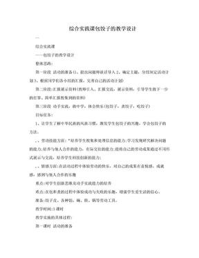 综合实践课包饺子的教学设计.doc