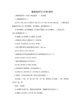 输煤值班员(中级)题库.doc