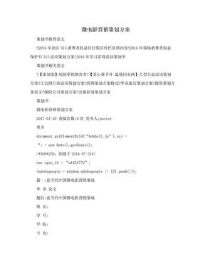 微电影营销策划方案.doc
