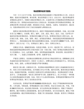 物业管理毕业实习报告.docx