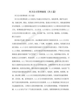 环卫公司管理制度 (共5篇).doc
