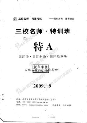09特训班特A-三国法.pdf