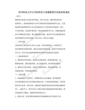 四川师范大学文学院师范专业微格教学技能训练规范.doc