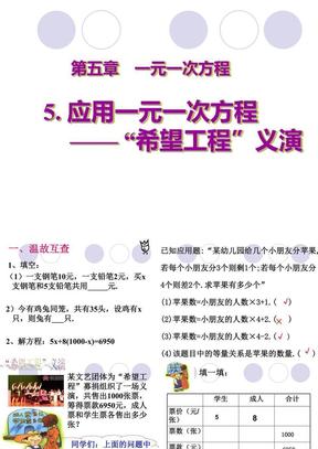 """《应用一元一次方程―""""希望工程""""义演》课件(修改版).ppt"""