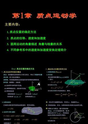 西安交通大学大学物理ppt第一章 (1).ppt