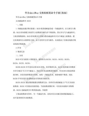 华为QuidWay交换机配置命令手册[指南].doc