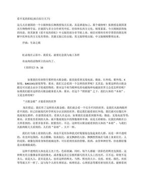 看不见的彩虹.pdf