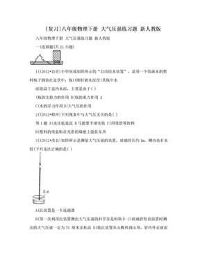 [复习]八年级物理下册 大气压强练习题 新人教版.doc