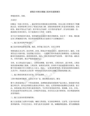 建筑公司项目部施工技术员述职报告.docx