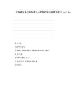 中枢神经系统胶质神经元肿瘤的临床病理学探讨.pdf.doc.doc