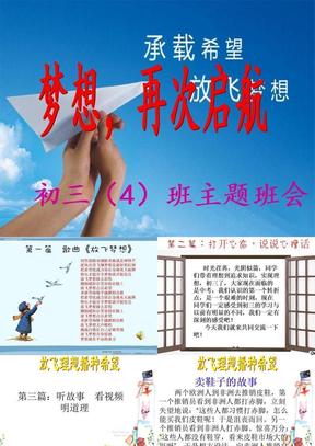 初三_梦想从这里起航(主题班会).ppt