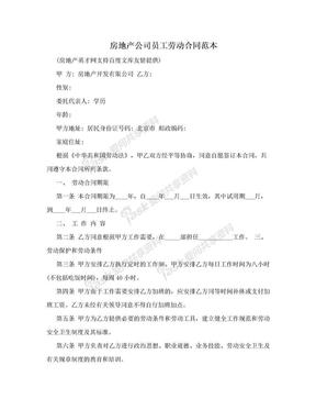 房地产公司员工劳动合同范本.doc