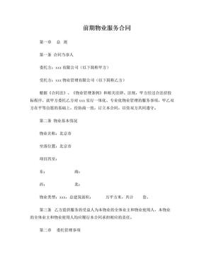 地产公司物业管理委托合同.doc