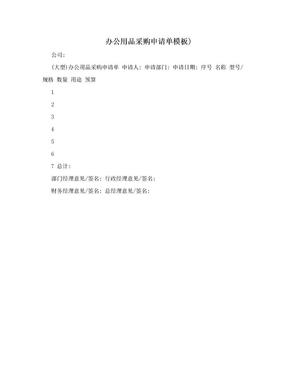 办公用品采购申请单模板).doc