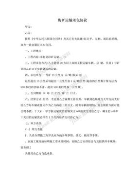 陶矿运输承包协议.doc