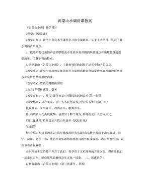沂蒙山小调讲课教案.doc
