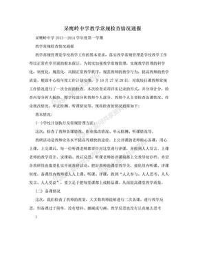 呆鹰岭中学教学常规检查情况通报.doc
