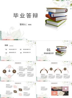 简洁书本毕业答辩模板.pptx
