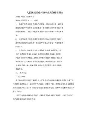 人民医院医疗纠纷事故应急处理预案.doc