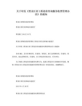 工程造价咨询费黑价联[2013]39号.doc