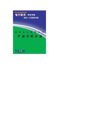 爱国主义教育丛书--中国与联合国.pdf