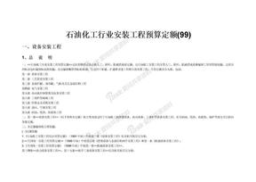 石油化工行业安装工程预算定额99.doc