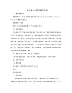 传统康复方法学教学大纲.doc