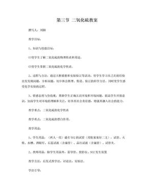 高一化学二氧化硫教案(完整).doc