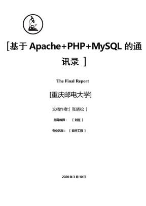 基于Apache+PHP+MySQL 的通讯录(2009214039 张晓松 1310911).doc