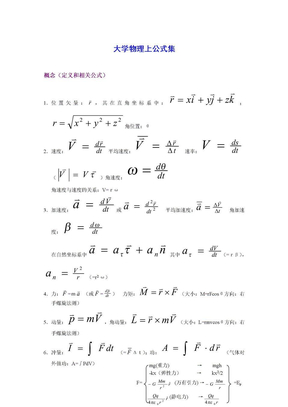 大学物理上公式.doc