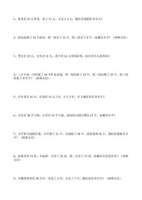 小学二年级数学应用题大全(3).doc