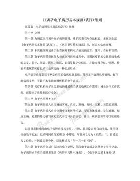 江苏省电子病历基本规范(试行)细则.doc