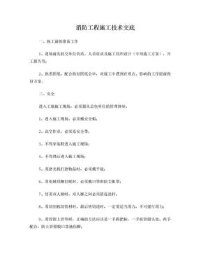 消防工程施工技术交底.doc