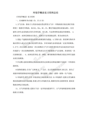 环境学概论复习资料总结.doc
