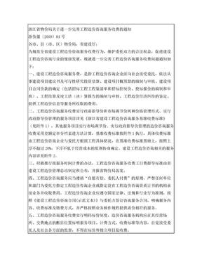 浙江省建设工程造价咨询收费标准-浙价服(2009)84号.doc