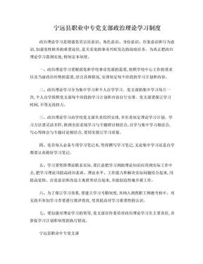 党支部政治理论学习制度.doc
