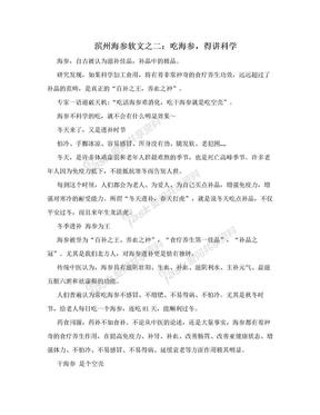 滨州海参软文之二:吃海参,得讲科学.doc