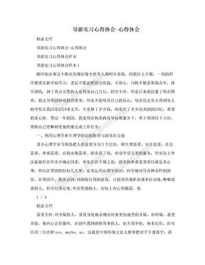 导游实习心得体会-心得体会.doc